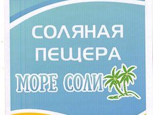 море соли_логотип